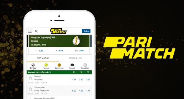 мобильное приложение Пари Матч