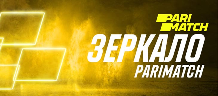 Вход на букмекерскую контору Parimatch 1️⃣ Выгодные ставки на спорт с Пари  матч в Украине