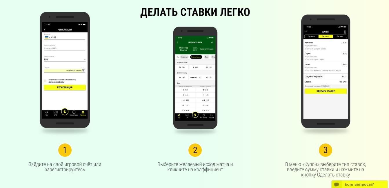 мобильная версия бк Пари Матч