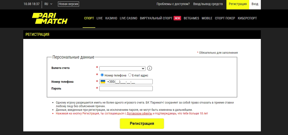 как зарегистрироваться на Париматч