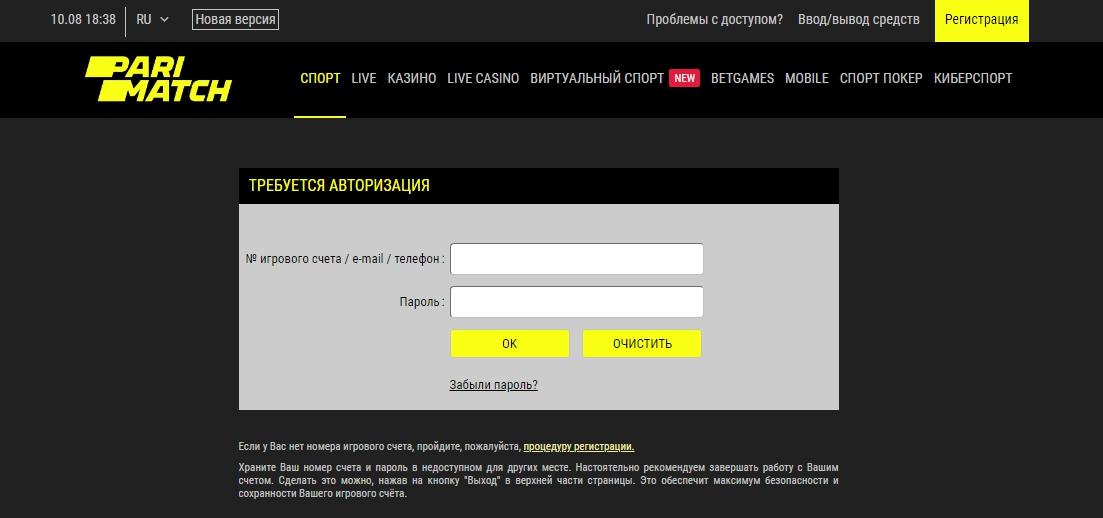 бк Париматч зеркало как попасть на сайт