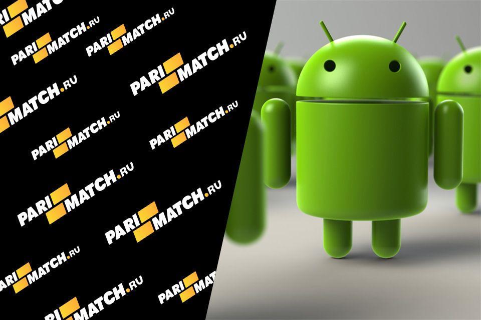 мобильное приложение Париматч для ОС Андроид